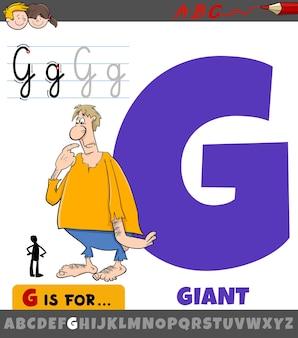 Lettera dall'alfabeto con personaggio di fantasia gigante dei cartoni animati