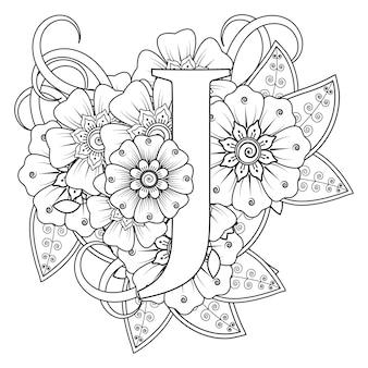 Lettera j con ornamento decorativo fiore mehndi in stile etnico orientale pagina del libro da colorare