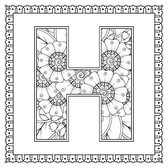 Lettera a fatta di fiori in stile mehndi libro da colorare pagina contorno disegno a mano illustrazione vettoriale