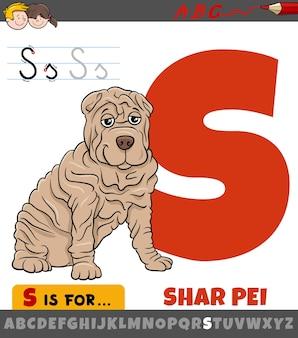 Foglio di lavoro della lettera s con cane di razza shar pei del fumetto