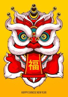 Testa di danza del leone, felice anno nuovo cinese, illustrazione stile fumetto.