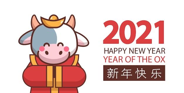 Piccolo bue che celebra il saluto del buon anno con la calligrafia cinese illustrazione sveglia del personaggio dei cartoni animati della mascotte della mucca