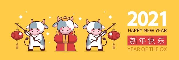 Piccoli buoi che tengono lanterne auguri di felice anno nuovo con calligrafia cinese simpatici personaggi dei cartoni animati della mascotte delle mucche a figura intera