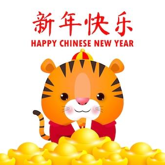 Piccola tigre con in mano lingotti d'oro cinesi e felice anno nuovo cinese 2022