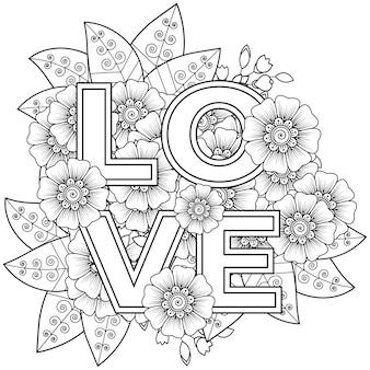 Amore con la decorazione floreale mehndi in stile etnico. pagina da colorare.