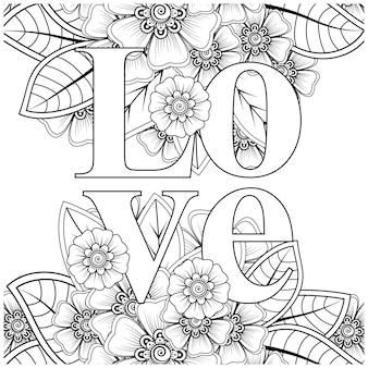 Ami le parole con i fiori di mehndi per l'ornamento di scarabocchio della pagina del libro da colorare nell'illustrazione di tiraggio della mano in bianco e nero