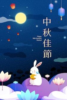 Adorabile coniglio di giada che si gode il mooncake e tiene in mano un poster di loto festival di metà autunno