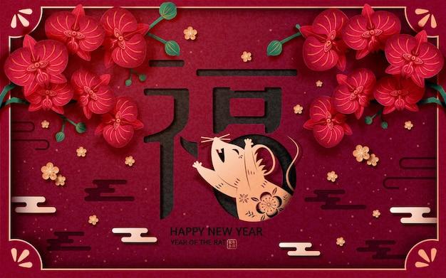 Un adorabile topo si presenta dalla parola fortuna cinese con delicate decorazioni di fiori di carta di orchidea