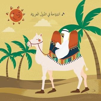Incantevole scenario degli emirati arabi uniti con cammello e deserto