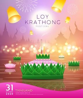 Loy krathong thailand, materiale foglia di banana e loto rosa e verde