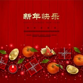 Simboli del nuovo anno cinese lunare su un fondo di legno rosso