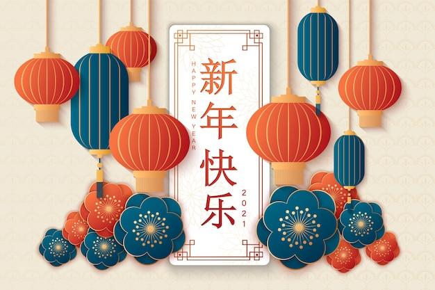 Sfondo di capodanno lunare con lanterne e fiori di sakura in stile art paper.