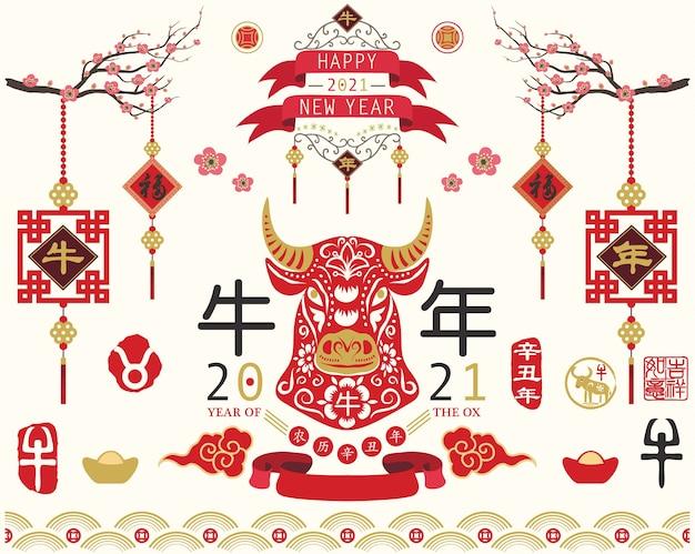 Anno lunare, anno degli elementi del bue. traduzione cinese di calligrafia anno del bue e anno del bue con grande prosperità