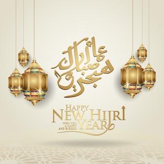 Calligrafia muharram lussuosa e futuristica modello di saluto islamico e felice nuovo anno hijri