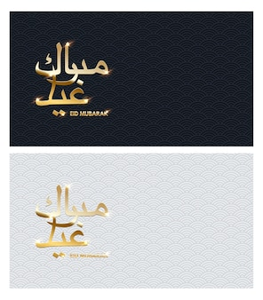 Design di lussuosi biglietti di auguri con testo eid mubarak, banner bianco e nero festival tradizionale con calligrafia araba, poster decorativi per festività musulmane e islamiche