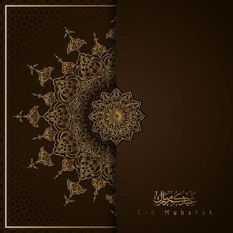 Carta di eid mubarak di sfondo vettoriale islamico con motivo floreale arabo di lusso