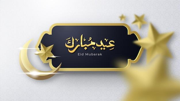 Illustrazione di lusso nero e oro di eid mubarak