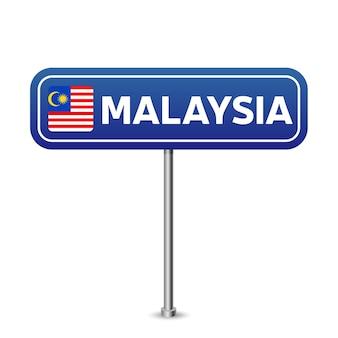 Segnale stradale della malesia. bandiera nazionale con il nome del paese sulla segnaletica stradale blu bordo design illustrazione vettoriale.