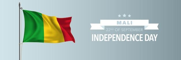 Cartolina d'auguri di felice giorno dell'indipendenza del mali, illustrazione vettoriale banner. festa nazionale del 22 settembre elemento di design con bandiera sventolante sull'asta della bandiera
