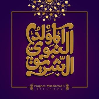Fondo islamico dell'insegna di calligrafia araba di mawlid al nabi con il modello geometrico del marocco