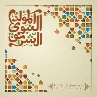Modello geometrico islamico del marocco del colorfull del fondo di saluto di calligrafia araba di mawlid al nabi