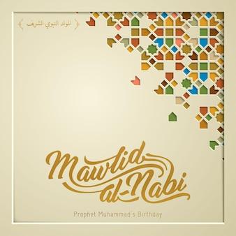 Mawlid al nabi biglietto di auguri calligrafia araba bandiera islamica e motivo marocchino