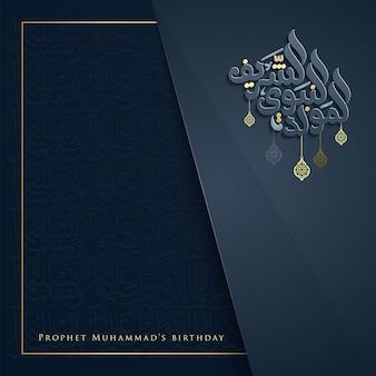 Mawlid al nabi biglietto di auguri islamico motivo floreale disegno vettoriale con bella calligrafia araba