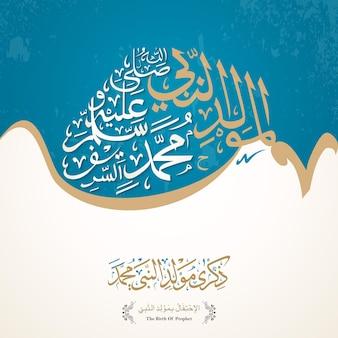 Banner islamico mawlid al nabi con calligrafia araba traduzione del testo compleanno del profeta maometto