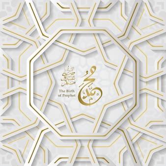 Mawlid al nabi banner di saluto islamico calligrafia araba compleanno del profeta maometto