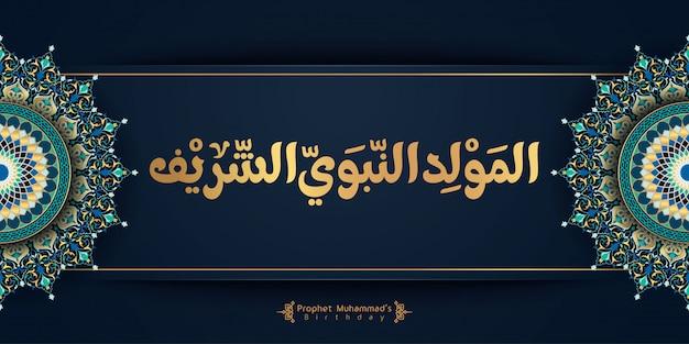 Mawlid al nabi islamico con calligrafia araba e motivo circolare