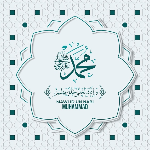 Biglietto d'auguri mawlid al nabi muhammad con calligrafia e ornamento vettore premium