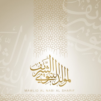 Saluto di compleanno del profeta mawlid al nabi muhammad