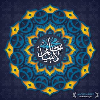Mawlid al nabi con calligrafia araba araba e sfondo di motivi geometrici