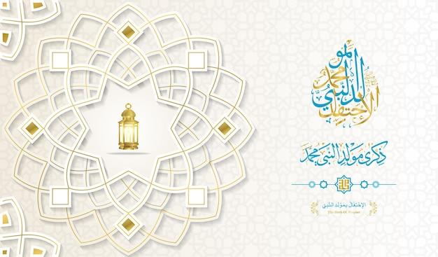 Mawlid alnabi calligrafia araba saluto islamico con mandala modello marocchino e lampada a mezzaluna