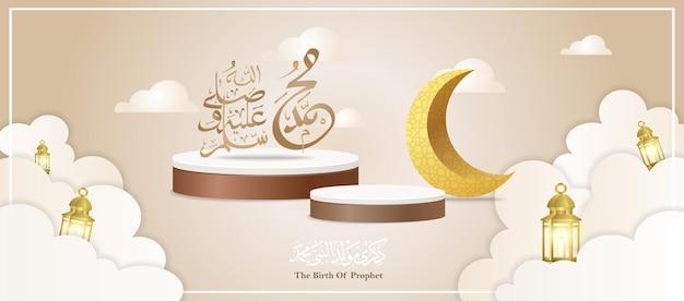 Mawlid alnabi biglietto di auguri motivo floreale islamico disegno vettoriale con bella calligrafia araba
