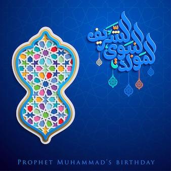 Mawlid un saluto islamico nabi con motivo arabo e calligrafia per sfondo banner