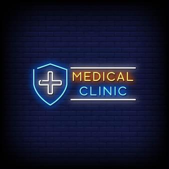 Testo di stile delle insegne al neon della clinica medica