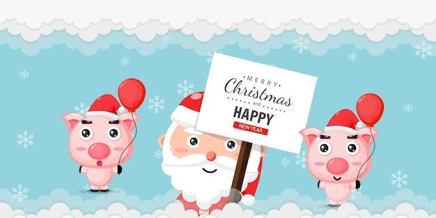 Biglietto di auguri di buon natale e felice anno nuovo con simpatici babbo natale e maiale
