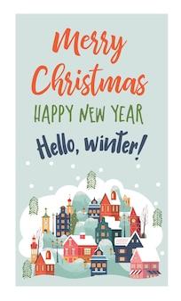 Buon natale felice anno nuovo ciao inverno una piccola città coperta di neve biglietto di auguri di natale