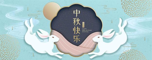 Banner del festival di metà autunno con conigli e luna piena su sfondo azzurro, nome di holiday scritto in parole cinesi
