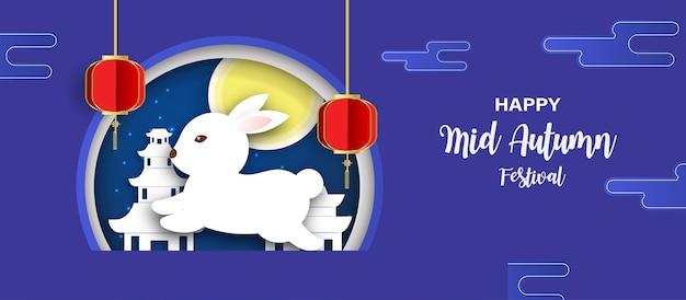 Banner del festival di metà autunno con simpatici conigli e la luna in stile carta tagliata