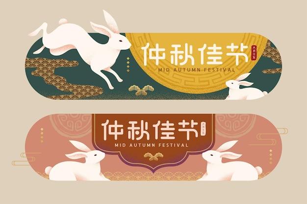 Banner del festival di metà autunno con coniglio di giada e luna piena, buone vacanze scritte in parole cinesi
