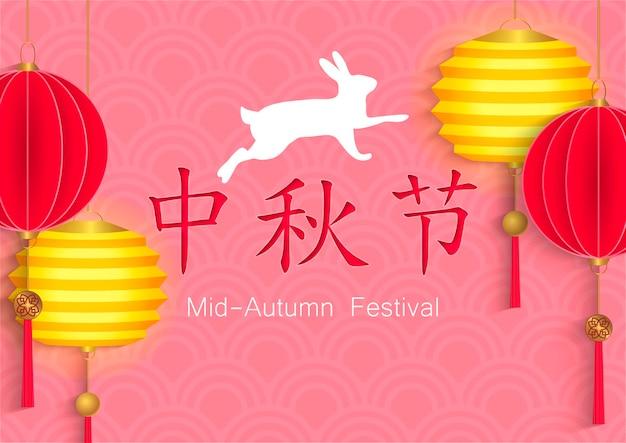 Design della carta del festival di metà autunno. traduzione cinese: mid autumn festival. chuseok