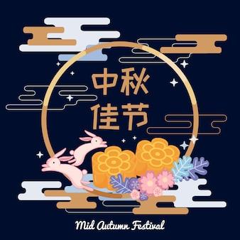 Illustrazione di festival di metà autunno decorata con coniglietto carino, torta di luna e fiori.
