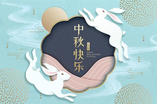 Illustrazione del festival di metà autunno con conigli e luna piena su sfondo azzurro, nome di holiday scritto in parole cinesi