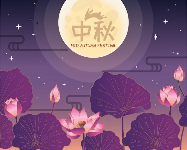 Illustrazione del festival di metà autunno Vettore Premium