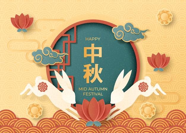 Mid autumn festival in stile paper art con il suo nome cinese al centro di elementi luna, adorabile coniglio e nuvole