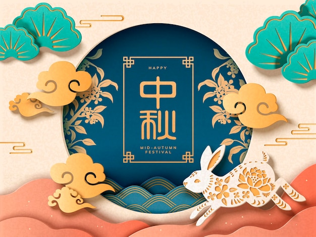 Mid autumn festival in stile paper art con il suo nome cinese nel mezzo della luna, adorabili elementi di coniglio e nuvole