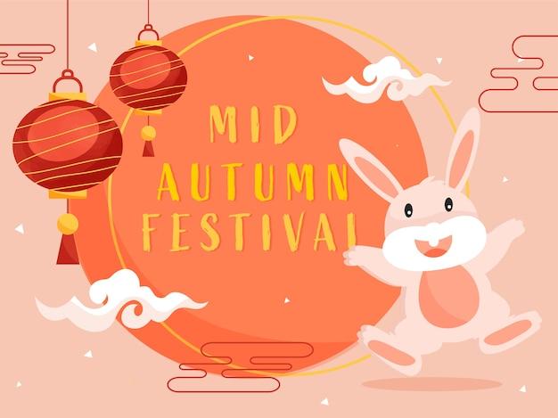 Design del poster del mid autumn festival con coniglietto cartone animato che balla, nuvole e lanterne cinesi appese decorate su sfondo color pesca.