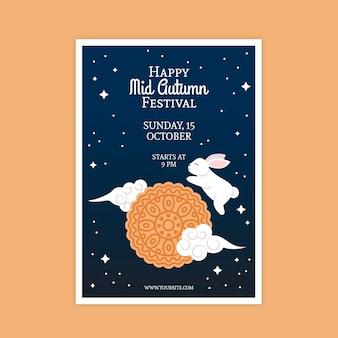 Modello di poster festival di metà autunno Vettore Premium
